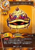 ハード・パンケーキ
