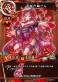 花咲か姉さん
